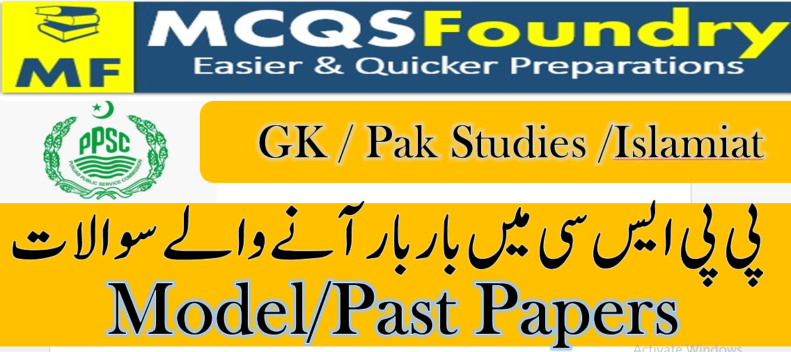 PPSC-past-papers-mcqs
